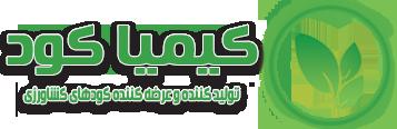 کیمیا کود | فروشنده انواع کود های کشاورزی | قیمت کود